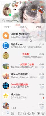 腾讯在家网上兼职招聘_QQ2019下载