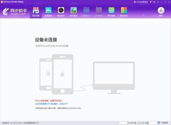 iphone同步助手下载