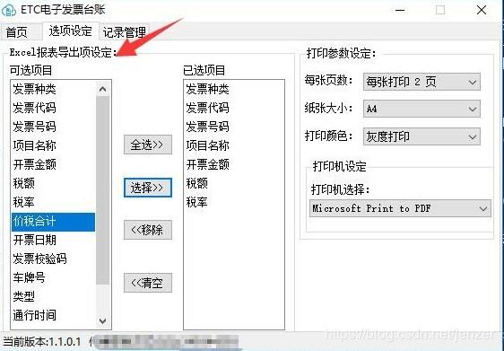 ETC电子发票台账下载