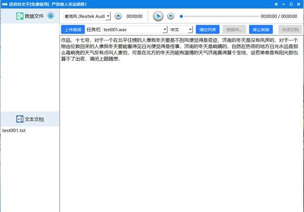 语音转文字天津快三手机app下载主页-彩经_彩喜欢件下载