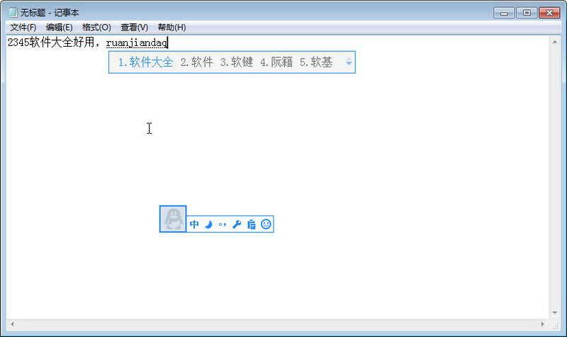 QQ拼音输入法 纯净版