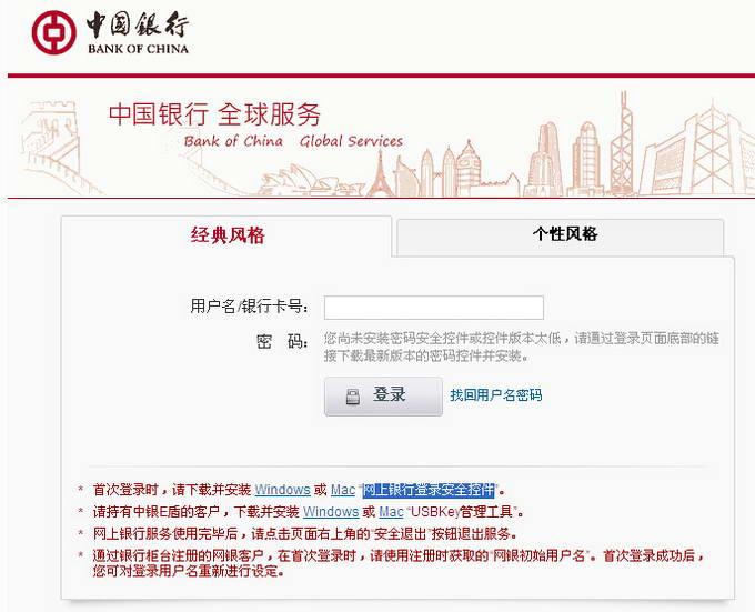 为保障中行网银的使用安全,在登录页面敏感信息输入栏位,中国银行系统