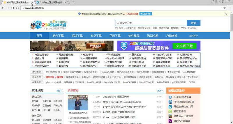 谷歌浏览器 (Google Chrome) 32位