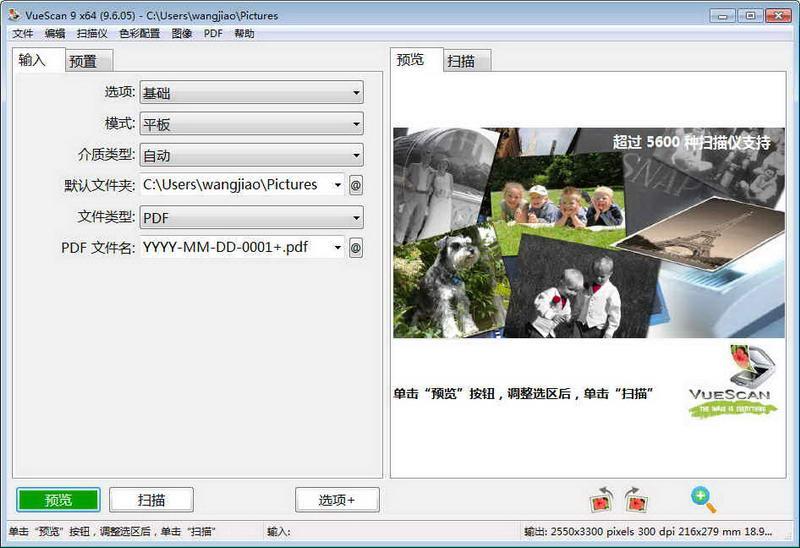 VueScan(图像扫描软件)
