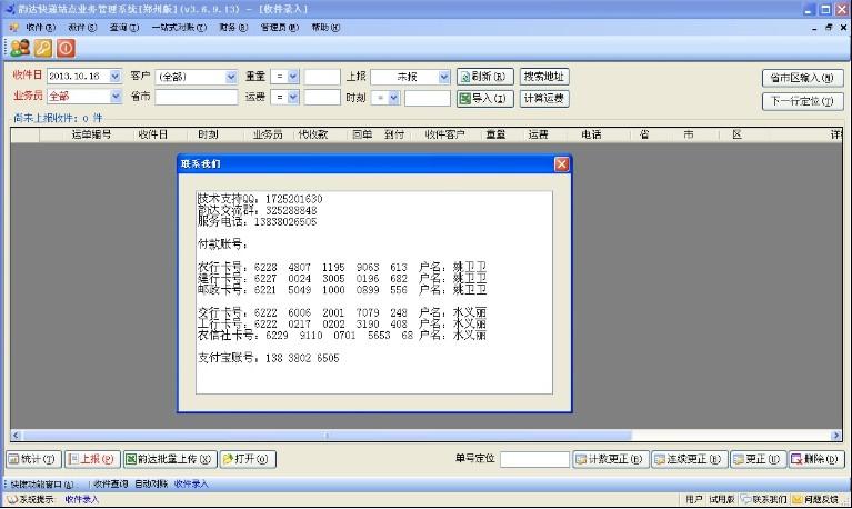 【韵达站点业务管理软件】韵达站点业务管理软