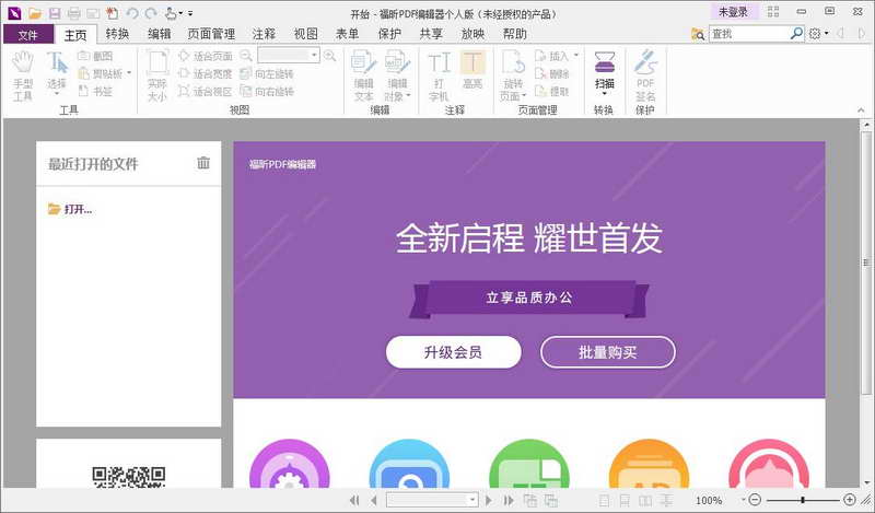 福昕PDF编辑器