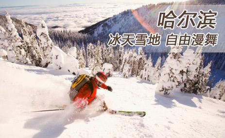 葫芦岛山庄滑雪