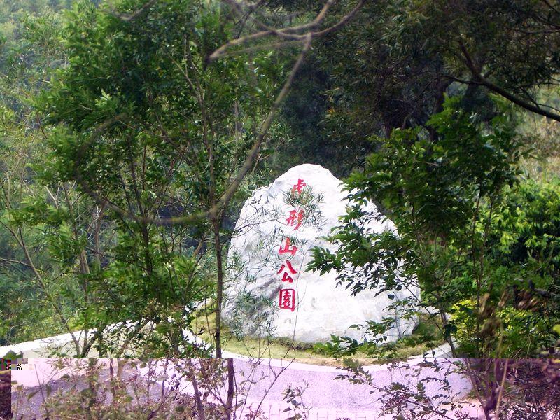 虎形山旅游-虎形山旅游景点-虎形山图片-虎形山攻略