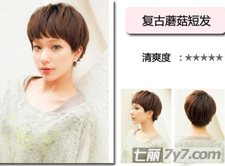 塑造可爱的蘑菇头发型