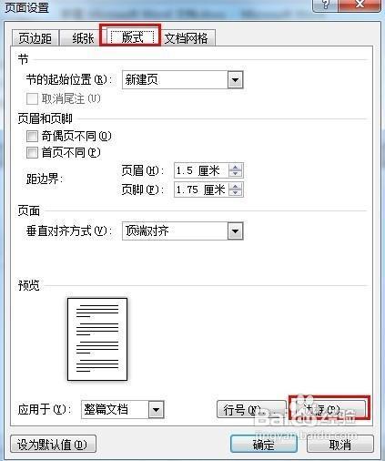 word2010给文档页面添加边框和底纹
