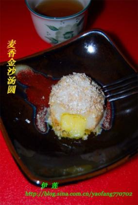 麦香金沙汤圆