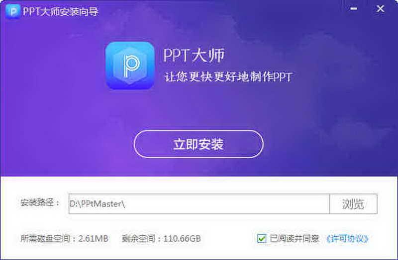 PPT大师下载