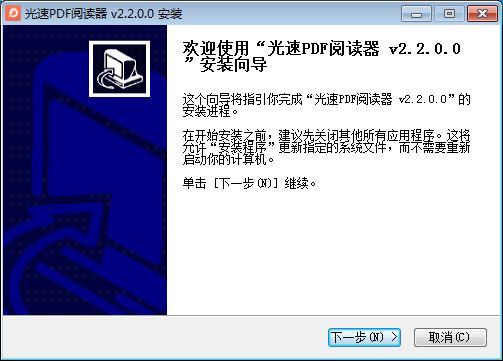 光速PDF阅读器下载