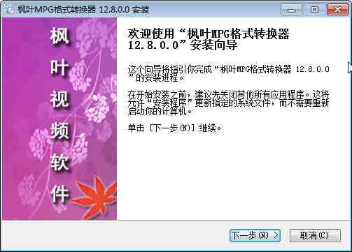 枫叶-MPG格式转换器下载