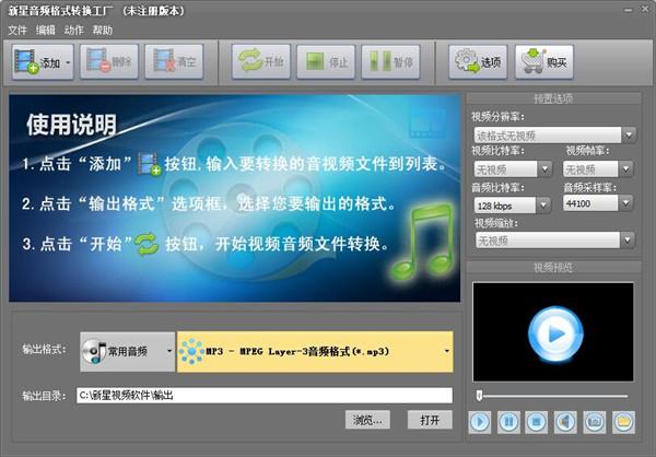 新星音频格式转换工厂下载