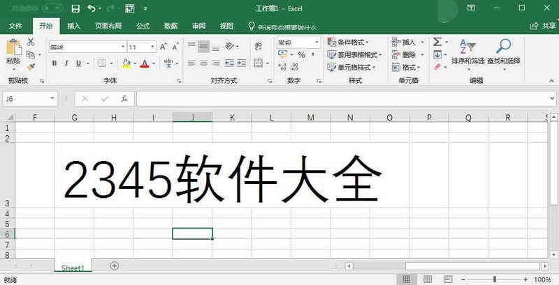 Microsoft Office 365 家庭版下载
