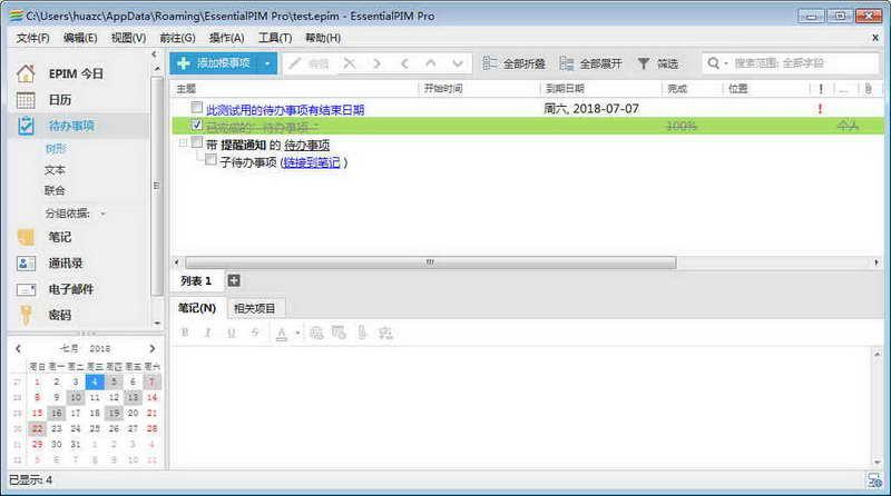 EssentialPIM Pro(日程安排工具)下载