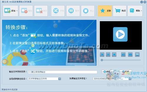 蒲公英HD高清视频格式转换器下载