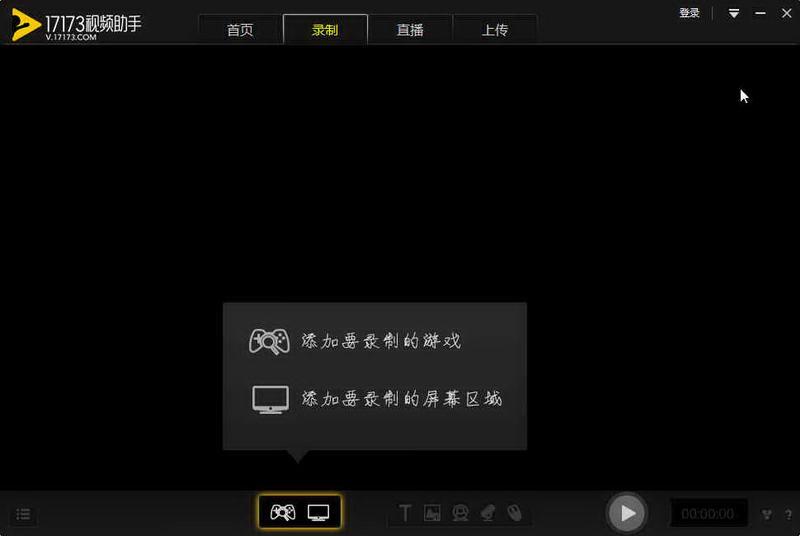 17173视频助手下载