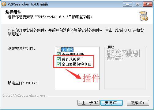 P2P Searcher(P2P種子搜索神器)下載