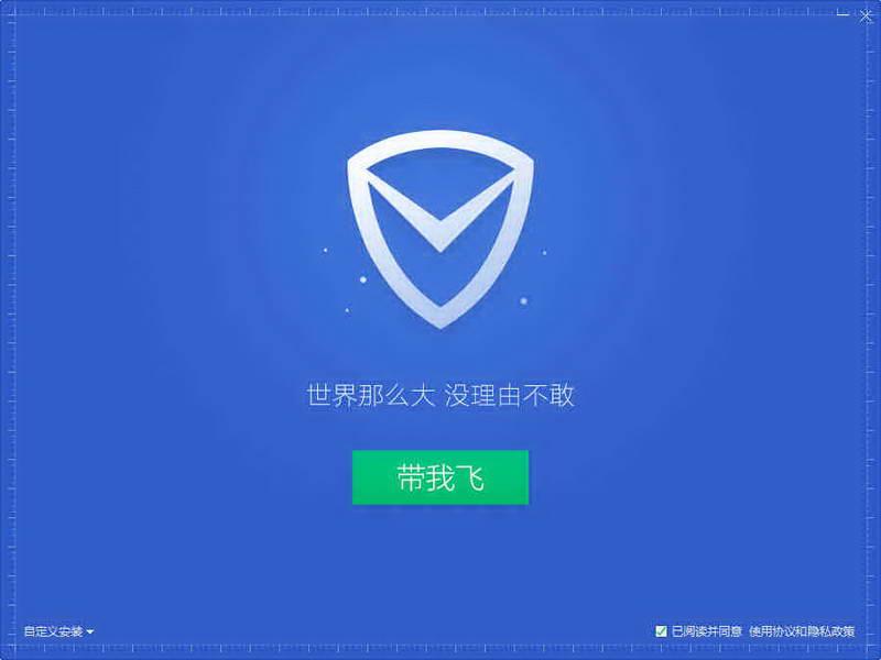 腾讯电脑管家(原QQ电脑管家)下载