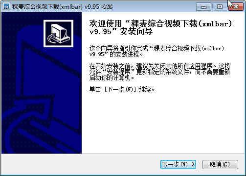 稞麦综合视频站下载器(xmlbar)下载