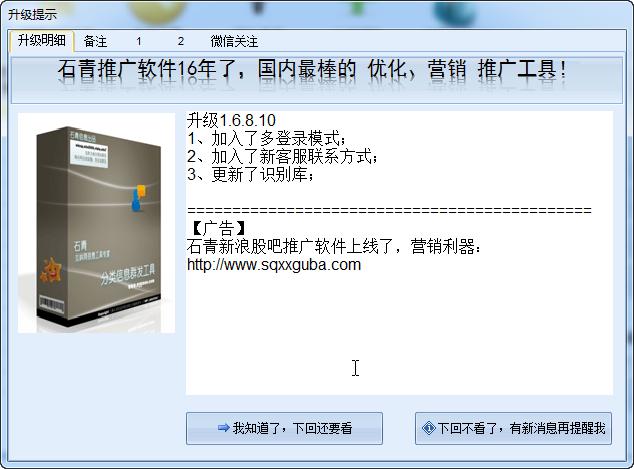 石青分类信息群发工具下载