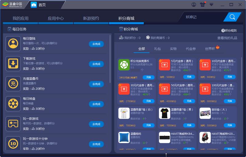 BlueStacks藍疊安卓模擬器下載