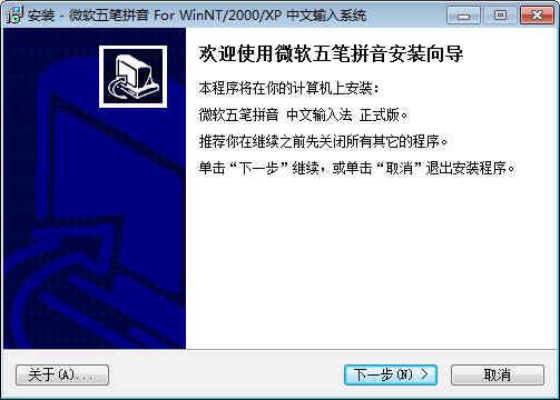 微軟五筆拼音輸入法 86版下載