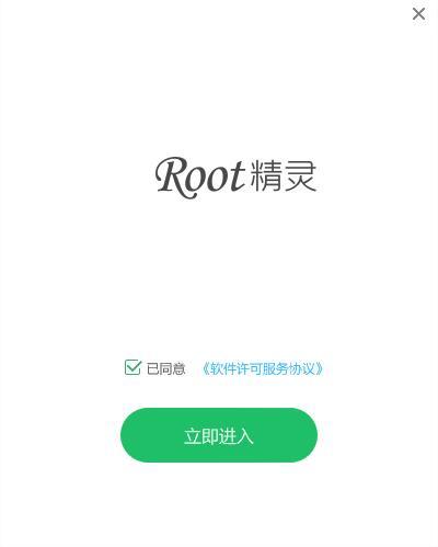 ROOT精灵下载