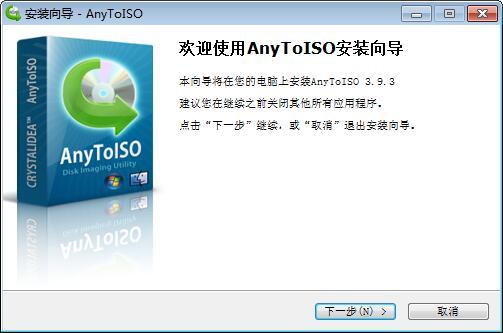 AnyToISO(ISO镜像转换制作工具)下载