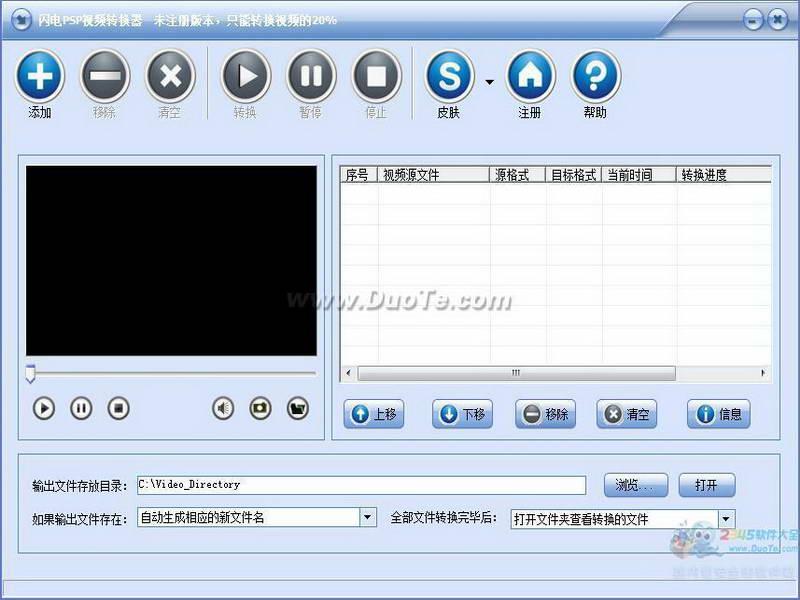 闪电黑莓手机视频转换器下载