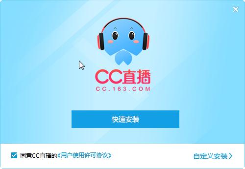 网易CC下载