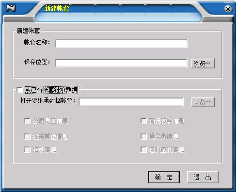 一点通应收应付管理系统下载