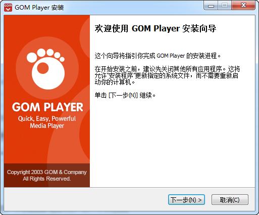 Gom player播放器下载