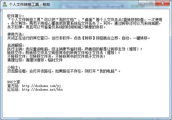 个人文件转移工具下载