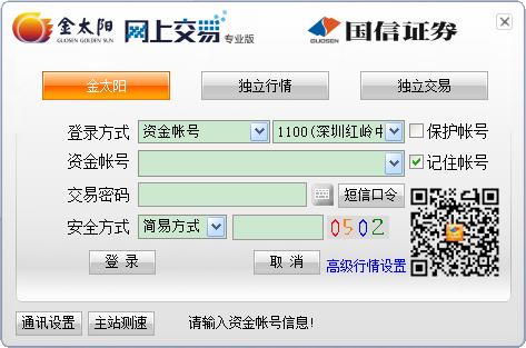 國信證券金太陽網上交易下載