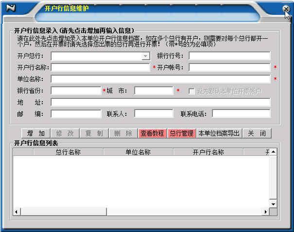 一点通票据打印软件下载