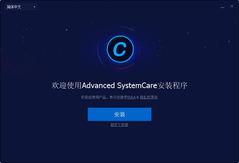 Advanced SystemCare Free(深度系统优化)365bet体育在线备用网址