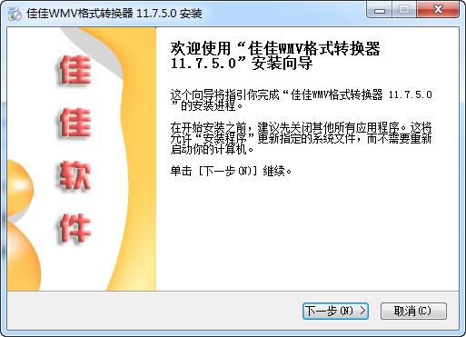 佳佳WMV格式转换器下载