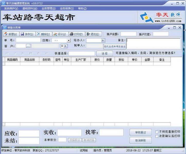 零天通用店铺销售管理系统下载