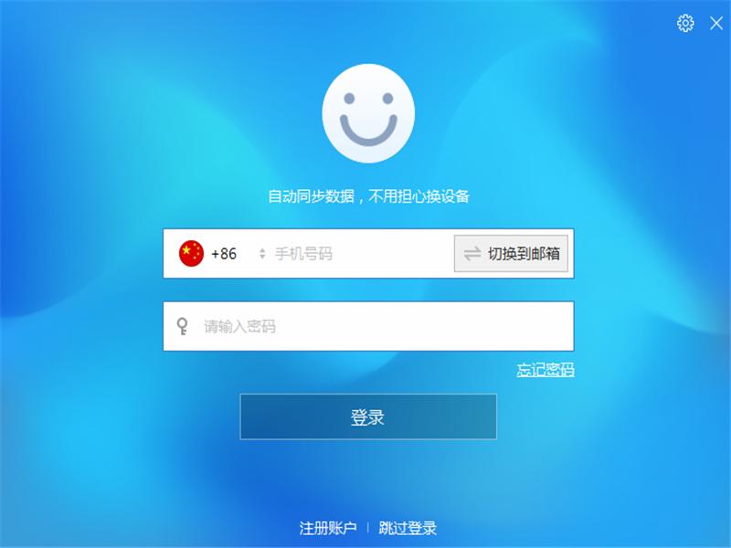 傲游云瀏覽器(Maxthon)下載