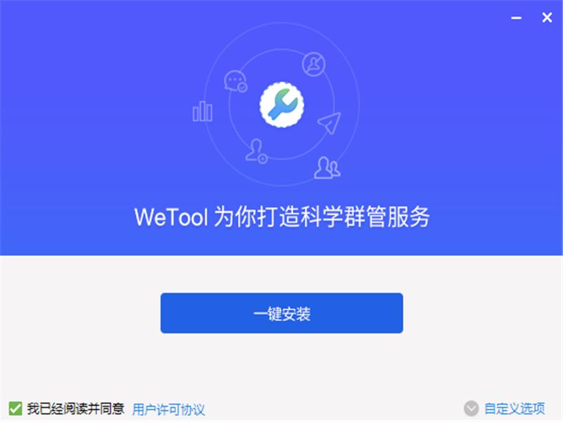 WeTool (微信管理工具)下载