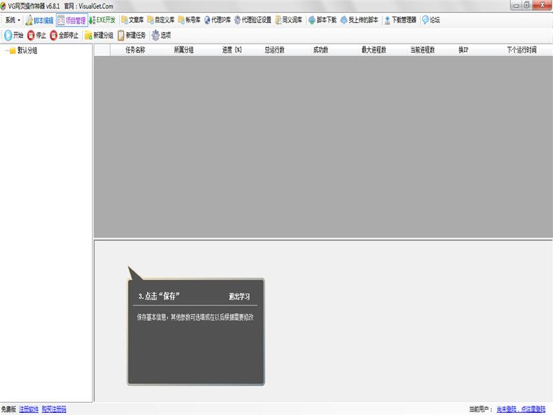 VG網頁操作神器(原VG瀏覽器)下載