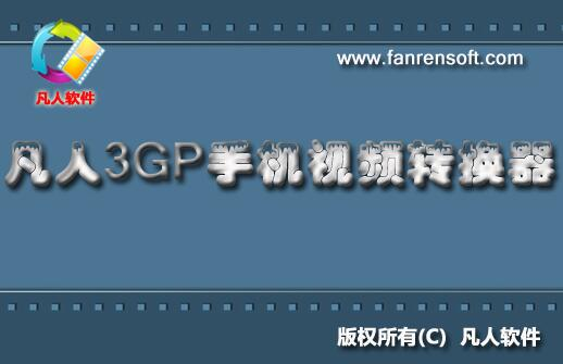 凡人3GP手机视频转换器下载