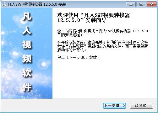凡人SWF视频转换器下载