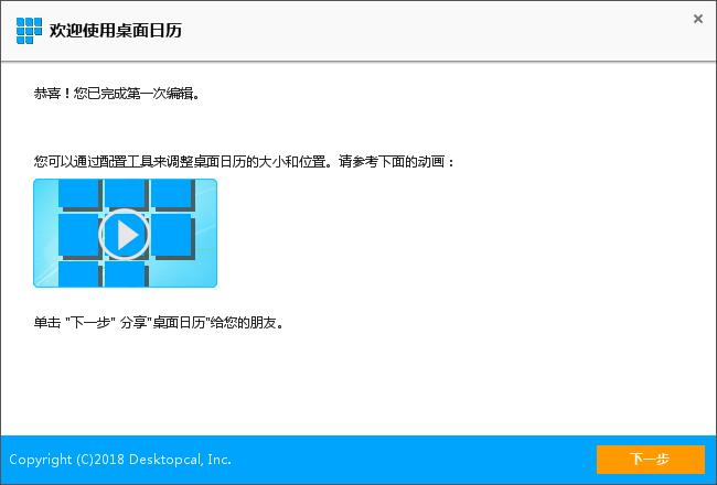 桌面日历desktopcal下载