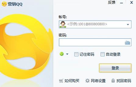 騰訊營銷QQ下載