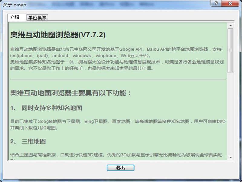 奥维互动地图浏览器 32位下载