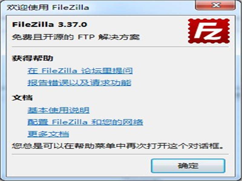 FileZilla 64位下载